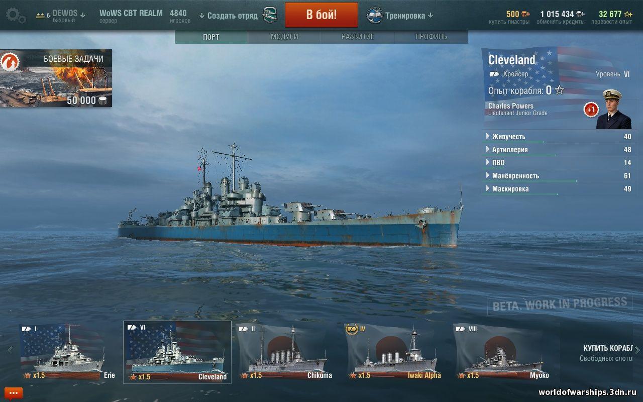 World of warships с подарком 22